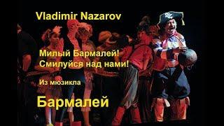 "Vladimir Nazarov ""Милый людоед, смилуйся над нами!"" из  мюзикла ""Бармалей"""