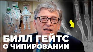 Билл Гейтс прокомментировал теории о глобальном чипировании