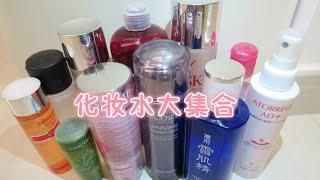 14款化妆水分享