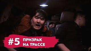 Download Ужас! Призрак на Капчагайской Трассе! | Пранк над @zheka_fatbelly и @ratbek Mp3 and Videos