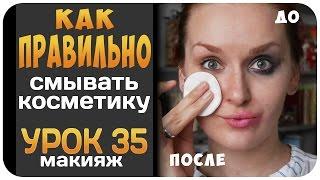 видео Как правильно снимать макияж с глаз