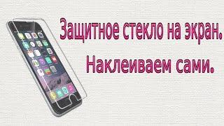 Наклеиваем защитное стекло на IPhone 5(, 2016-07-10T09:44:54.000Z)