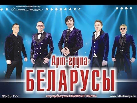 """Арт-группа """"Беларусы"""" в Смоленске"""