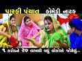 પારકી પંચાત....   ધી બેસ્ટ ...  ગુજરાતી કૉમેડી નાટક II Gujarati Short Film II Gujarati Natak