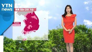 [날씨] 폭염경보 강화, 서울 34℃...오후 국지성 …