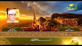 قران المغرب ✨ للشيخ محمود الشحات  قناة الرحمه { 19 } رمضان 2020 ✨ بجودة عالية HD