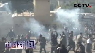 [中国新闻] 伊拉克示威者在美使馆前抗议美军空袭 | CCTV中文国际