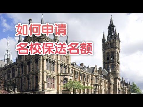 如何申请名校保送名额/famous university admission quota来源: YouTube · 时长: 4 分钟26 秒