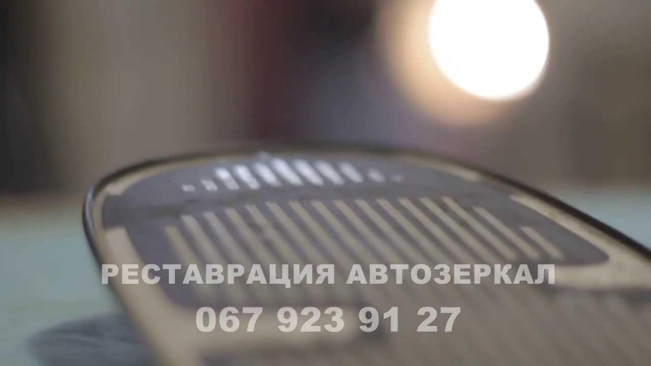 Автомобильные зеркала Одесса ремонт