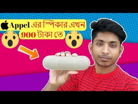 Apple Bluetooth Speaker Review Bangla S812 Bt Speaker Youtube