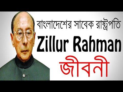 প্রয়াত রাষ্ট্রপতি জিল্লুর রহমানের জীবনী | Former President Zillur Rahman Biography In Bangla.