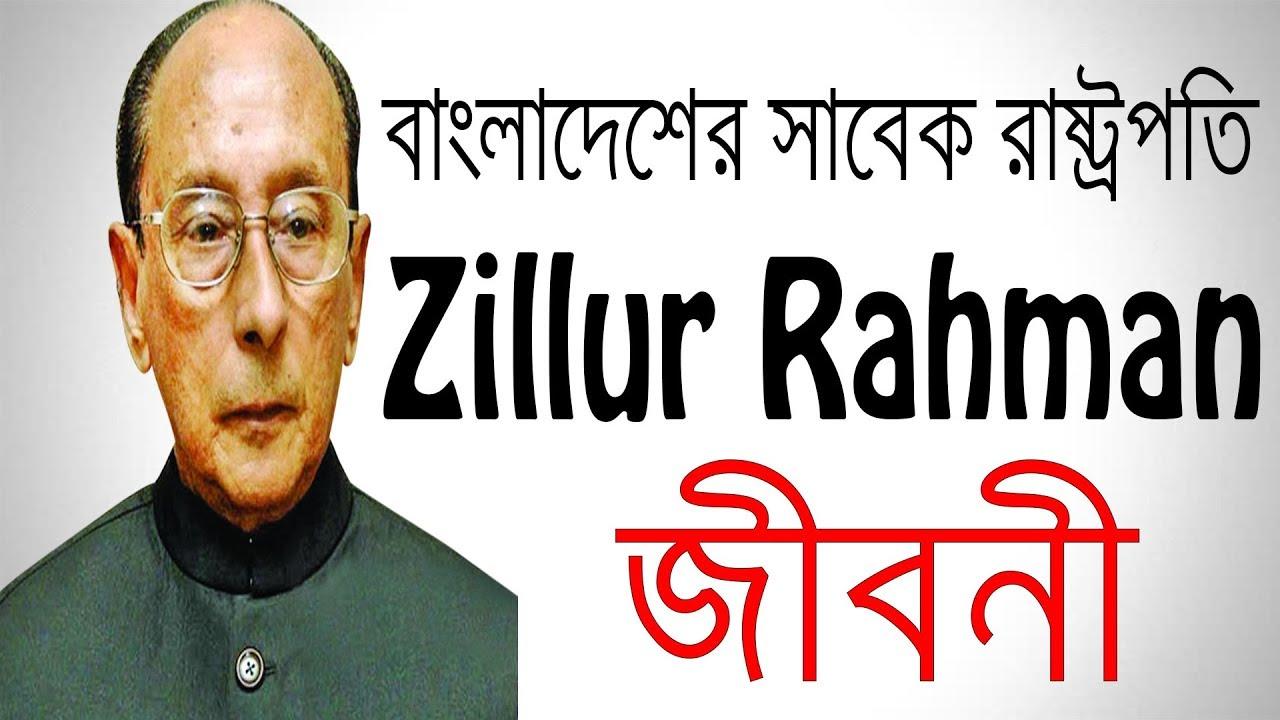 Download প্রয়াত রাষ্ট্রপতি জিল্লুর রহমানের জীবনী | Former President Zillur Rahman Biography In Bangla.