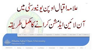 How To Send Online Admission In Aiou