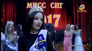 «ՄԻՍՍ ԱՊՀ 2017» գեղեցկության միջազգային մրցույթի գլխավոր հովանավորը «Մուլտի Գրուպ» կոնցեռնն է