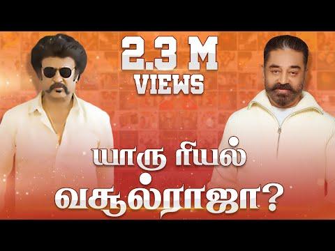 ரஜினி vs கமல்  வசூல் ராஜா யார் ?  Who is the winner?  Rajinikanth   Kamalhaasan