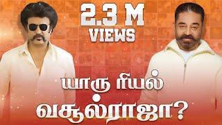 ரஜினி vs கமல் |வசூல் ராஜா யார் ?| Who is the winner?| Rajinikanth | Kamalhaasan