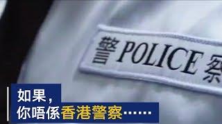 如果,你不是香港警察…… | CCTV