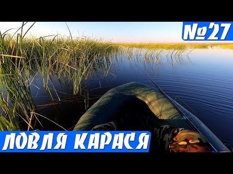 Ловля карася на поплавок с лодки (карась в камышах)