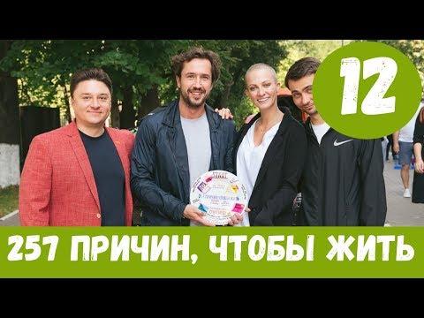 257 ПРИЧИН, ЧТОБЫ ЖИТЬ 12 СЕРИЯ (сериал, 2020) Анонс и Дата выхода