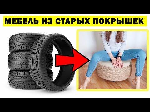 DIY ПУФИК из