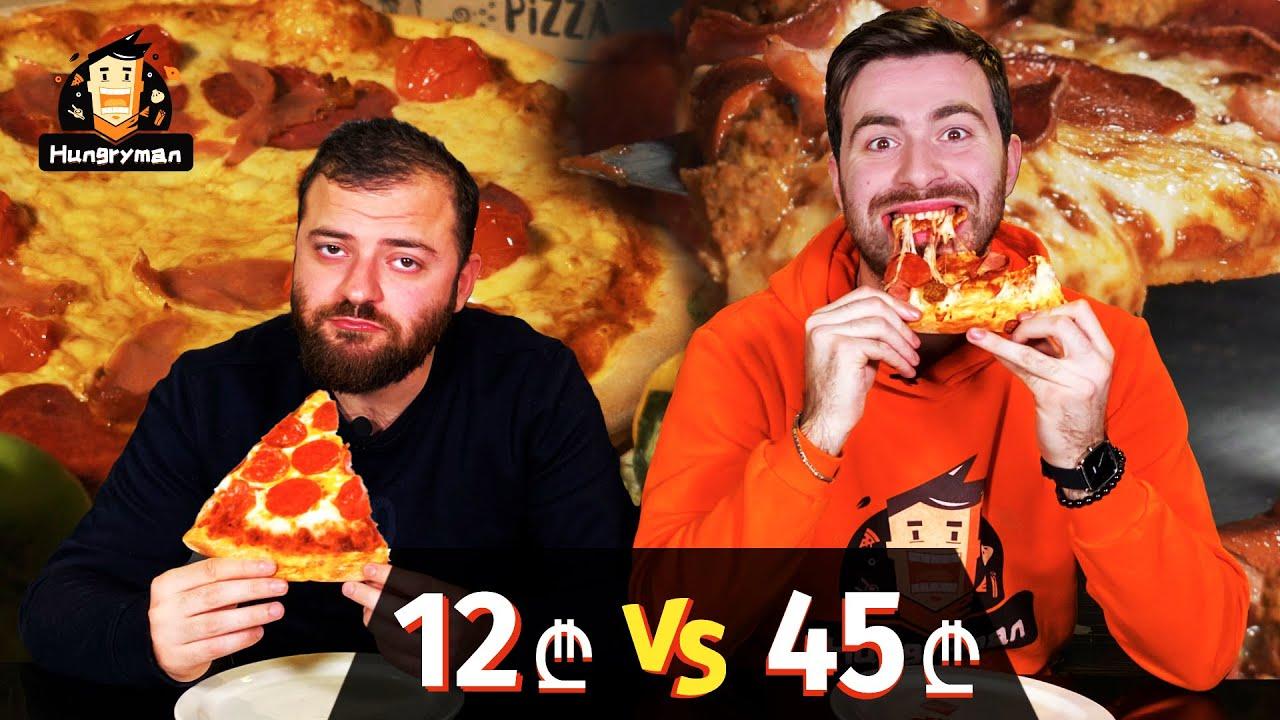 პიცა 12 ლარი VS პიცა 45 ლარი