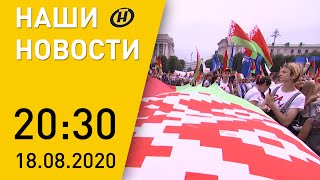 Наши новости ОНТ: Лукашенко раскритиковал оппозицию; забастовки и митинги в Беларуси