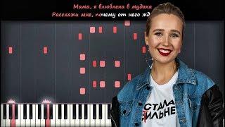 Клава Кока - Влюблена в МДК | Урок на пианино | Караоке