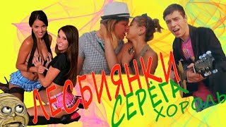 Серёга Хороль - Лесбиянки: самая смешная песня!SONG ABOUT LESBIAN