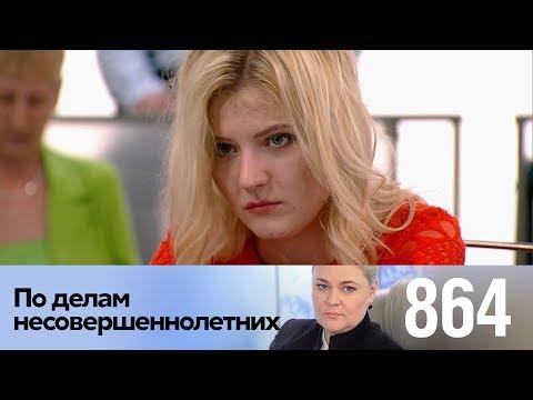 По делам несовершеннолетних   Выпуск 864
