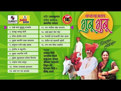 Kasa Wajtay Gubu Gubu - Audio Jukebox - Marathi Lokgeet - Sumeet Music