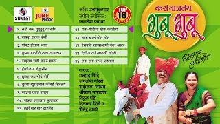 Kasa Wajtay Gubu Gubu - Audio Jukebox - Marathi...