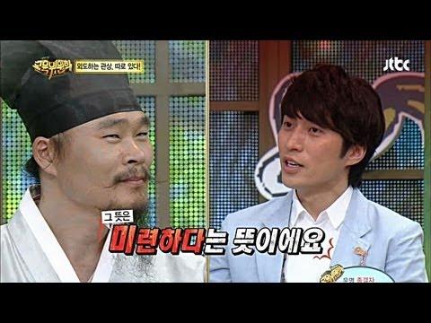 [JTBC] 대한민국 교육위원회 - 외도하는 관상, �