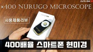400배율 스마트폰 현미경 리뷰
