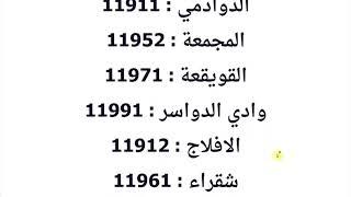 الرمز البريدي حق السعوديه