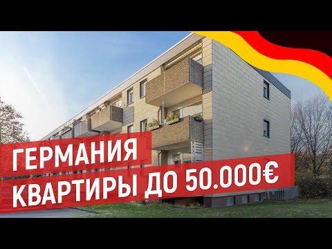 ГЕРМАНИЯ  КВАРТИРЫ ДО 50 000€.  Обзор и анализ от Антимаклера.