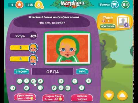 Ответы на игру Матрешка в одноклассниках на 10 уровень. Чем бы Вы угощали Винни-Пуха?