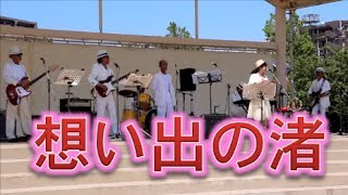 """Cover Song!! """"Omoide No Nagisa"""" by The Wild Ones!! 2017 Moji Port F..."""