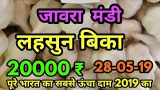 लहसुन  भाव 28-05-19,garlic price ,lahsun bhav, bajar bhav, Mandi bhav,today bhav ,