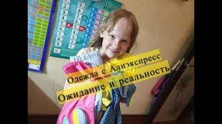 РАСПАКОВКА  посылок с примеркой одежды с Aliexpress/ ОЖИДАНИЕ vs РЕАЛЬНОСТЬ