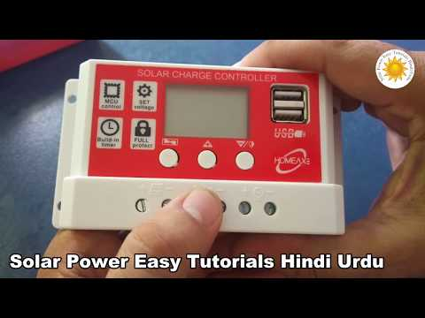 Solar Charge Controller Price+Watts+volts+Connections+ (wattsup Q/A) in Urdu Hindi
