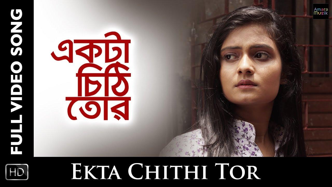 Chitthi (Title) Lyrics - Chitthi (2019)
