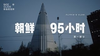VLOG 018: 朝鲜95小时(第一部分,中英字幕)/ 95 HOURS IN NORTH KOREA (Pt. 1, English Captions)
