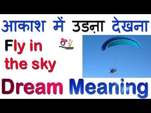सपनो में आकाश में उडऩा देखना | Fly in the sky dream meaning | sapne me akash me urna dekhna