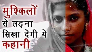 Motivational Real Life Story in Hindi