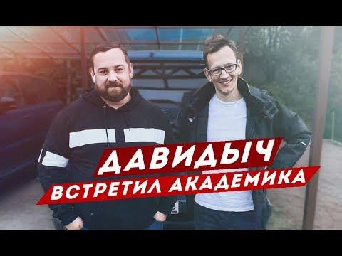 ДАВИДЫЧ ВСТРЕТИЛ АКАДЕМИКА / ЗИЛ 600 СИЛ