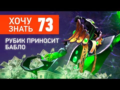 видео: Дота 2 Фишки -