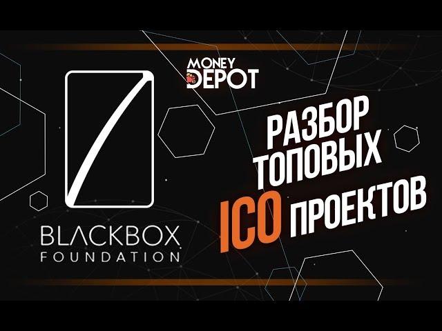 Blackbox Foundation (BBOS) - Разбираем лучшие ICO проекты!