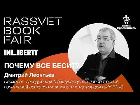 ПОЧЕМУ ВСЕ БЕСИТ? \ Дмитрий Леонтьев \ Rassvet Book Fair 2019