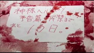 加藤和樹の初主演映画「神様ヘルプ!」の予告編公開まであと10日! 主題...