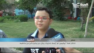 انتشار لعبة بوكيمون غو في مصر وسط تحذيرات رجال دين وخبراء أمن من مخاطرها